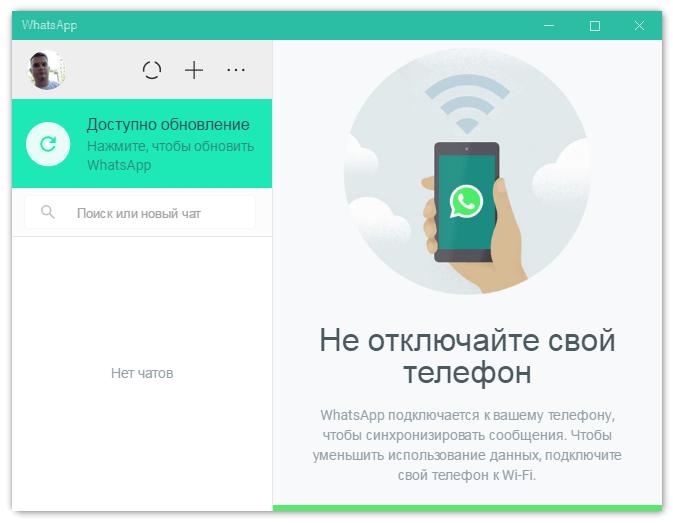 WhatsApp для Win 7
