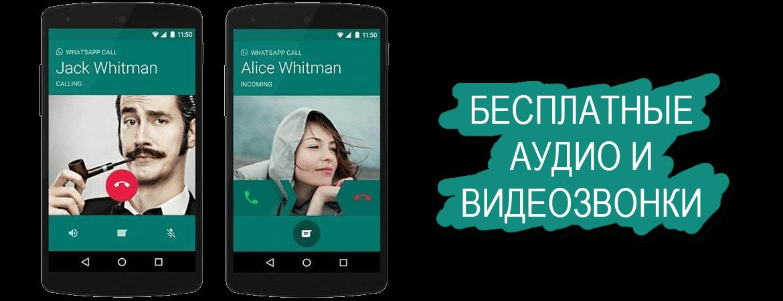 WhatsApp Video Call