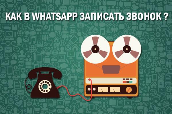 Запись звонков WhatsApp