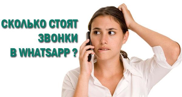 Звонки по Вотсапу бесплатно или нет