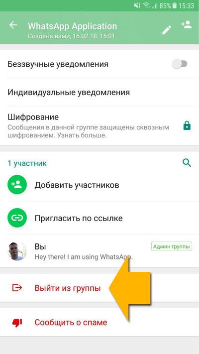 Как выйти из группы WhatsApp