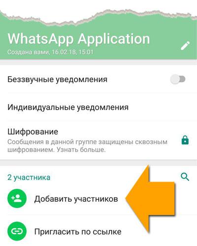 Как добавить человека в группу WhatsApp
