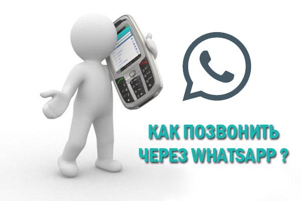 Как позвонить через WhatsApp