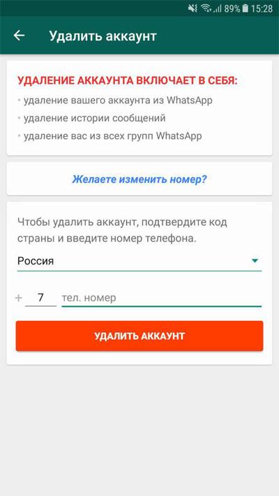 Как удалить Ватсап аккаунт
