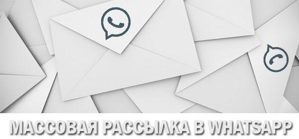 Массовая рассылка WhatsApp