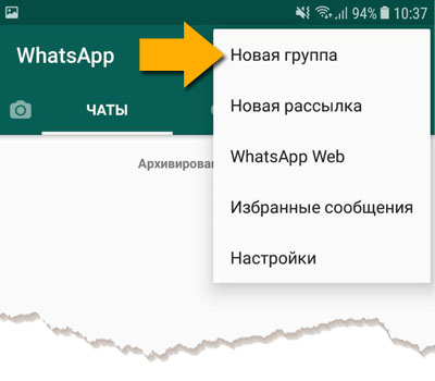 Новая группа WhatsApp 1
