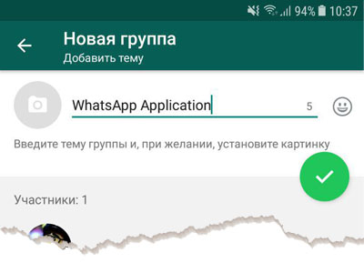Новая группа WhatsApp 2
