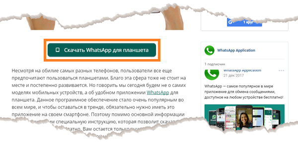 Скачать WhatsApp на планшет 1