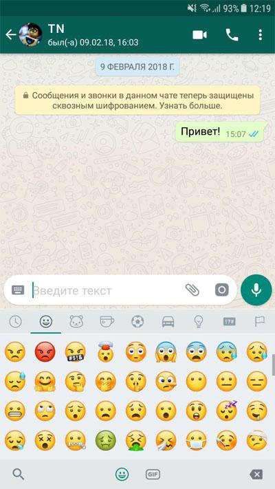 Что такое Ватсап на телефоне