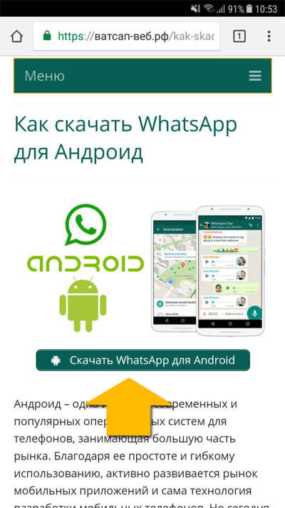 WhatsApp для Android 2