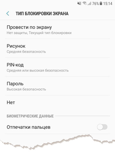 Установка пароля для WhatsApp