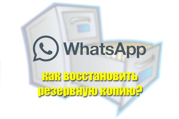 Как восстановить резервную копию WhatsApp