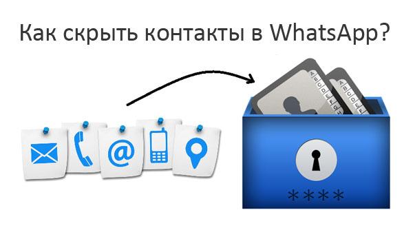 Как скрыть контакты в WhatsApp