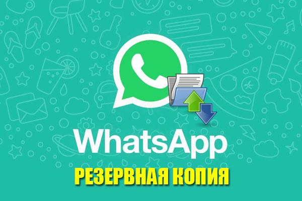 Резервная копия Ватсап на Андроид и iPhone