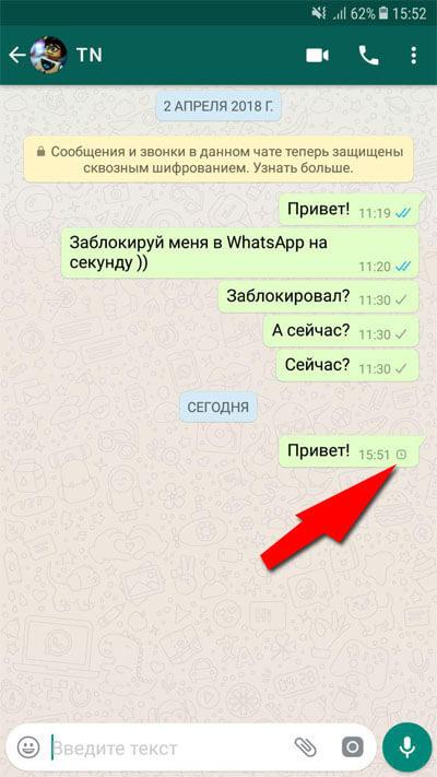 WhatsApp не работает 1