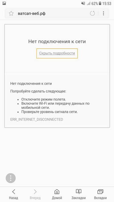 WhatsApp не работает 2